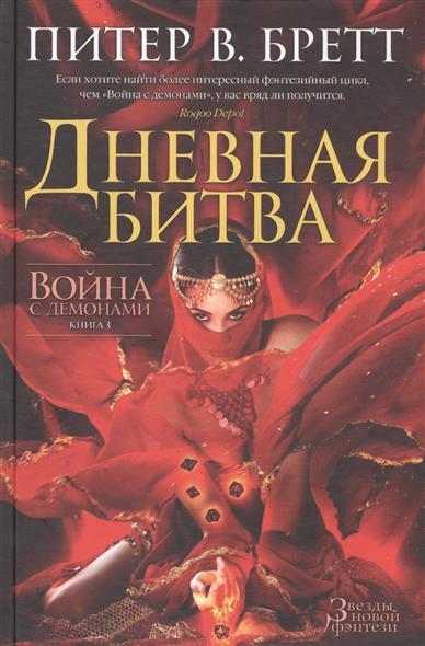 Бретт П. Война с демонами: Книга 3. Дневная битва