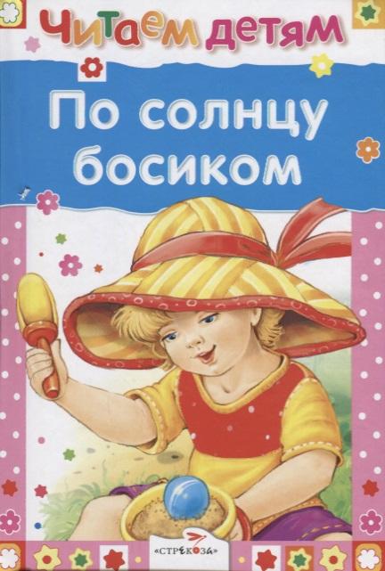 Вовикова О., Куркулина В., Чижкова Т., Немирова Е. (худ.) По солнцу босиком ISBN: 9785995120254
