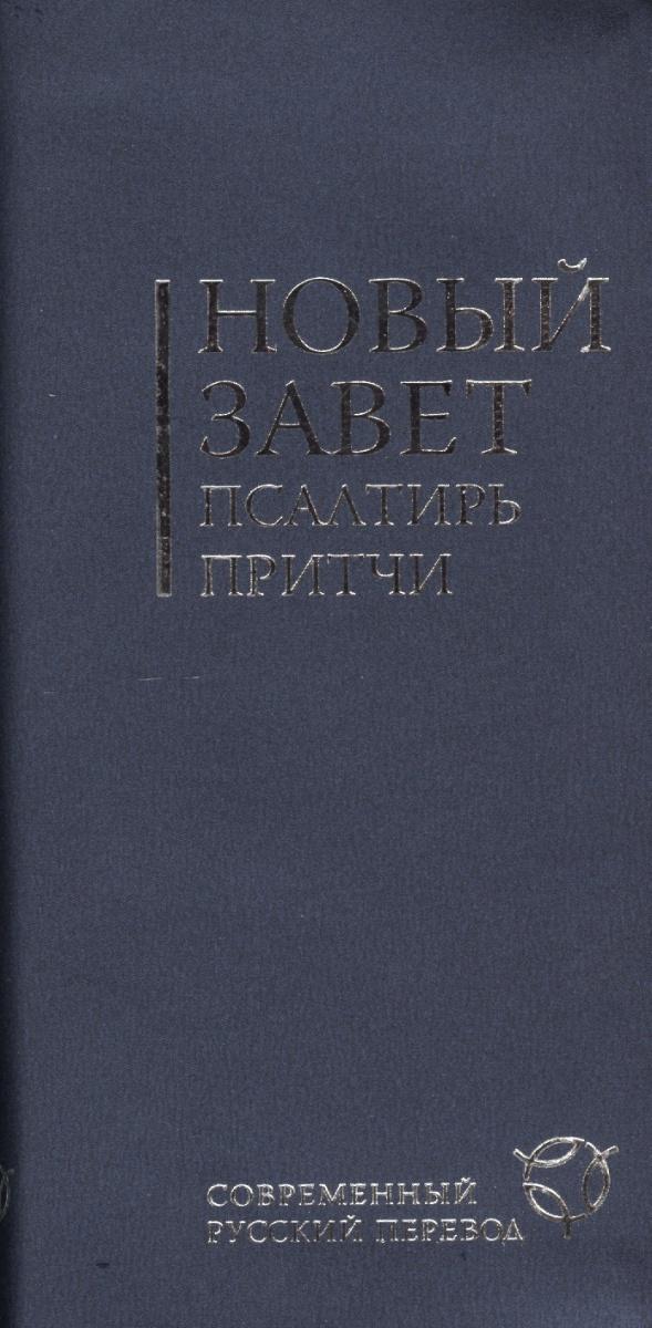 Новый Завет. Псалтирь. Притчи. Современный русский перевод будка для собак ferplast domus medium деревянная 73х85х67 5см