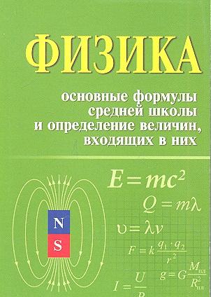 Касаткина И. Физика. Основные формулы средней школы и определение величин, входящих в них учебники феникс физика основные формулы средней школы