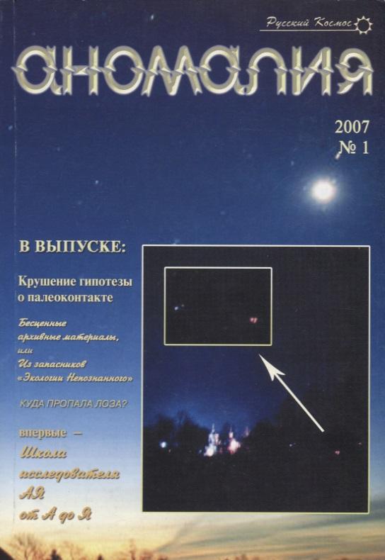 Аномалия. Выпуск №1. 2007 год