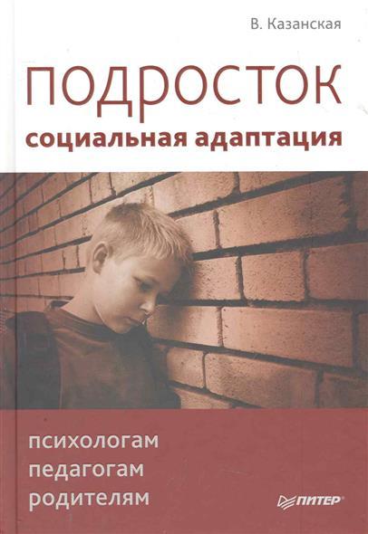 Подросток социальная адаптация Книга для психологов…