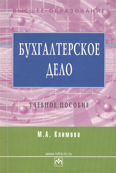 Климова М.: Бухгалтерское дело. Учебное пособие