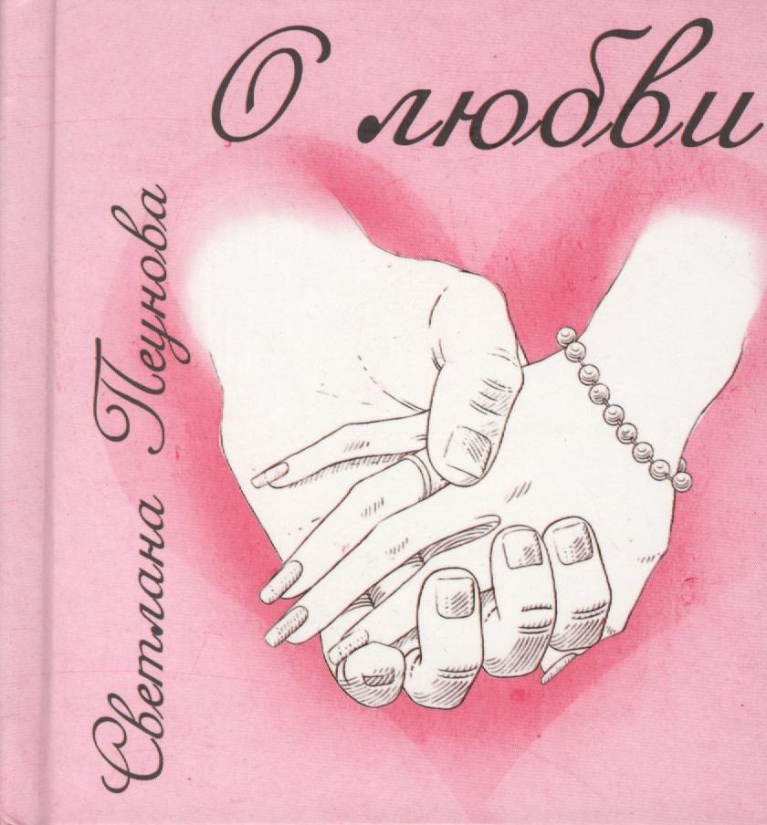 Пеунова С. О любви ISBN: 9785988970729 пеунова с азбука счастья кн 2 главное о мире