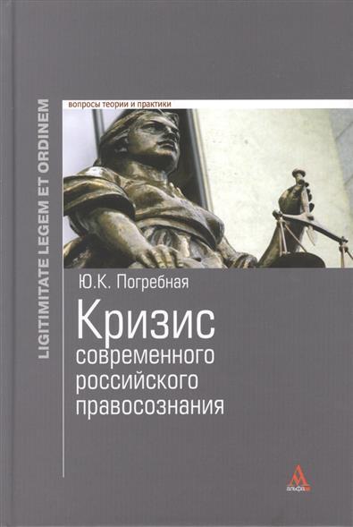Кризис современного российского правосознания