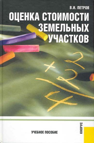 Оценка стоимоти земельных участков Учеб. пос.