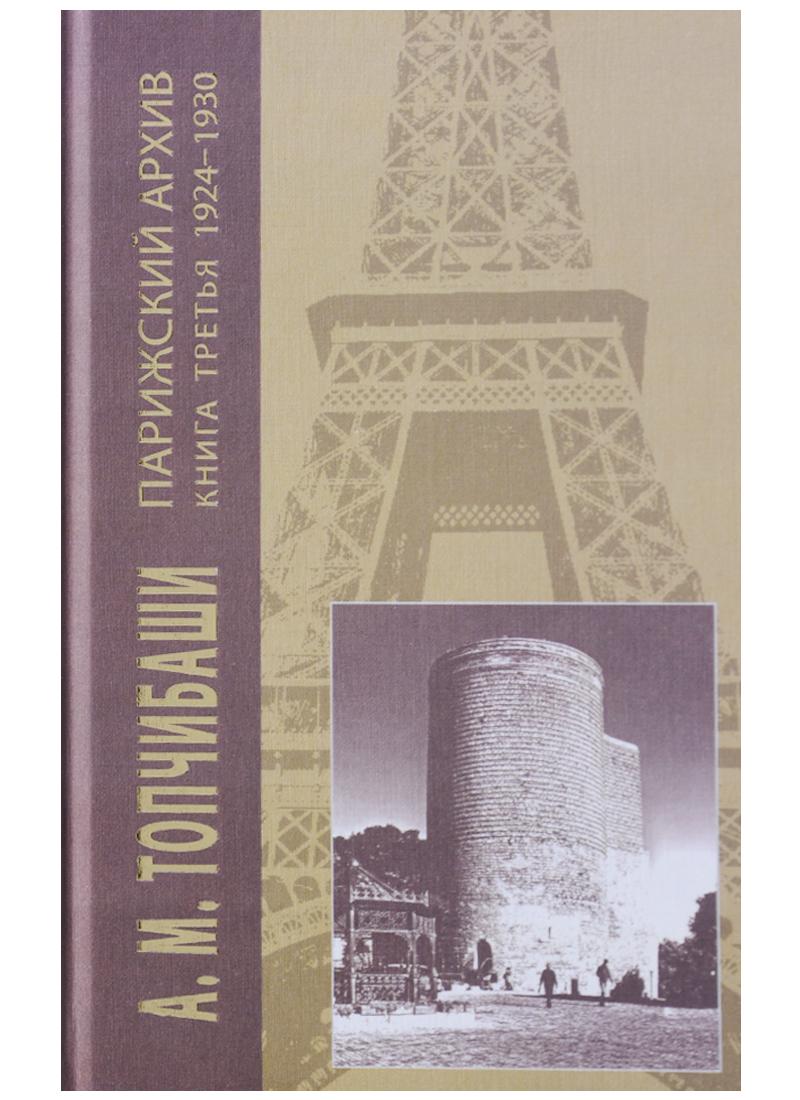 Парижский архив 1919 - 1940. В четырех книгах. Книга третья 1924 - 1930
