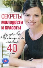 Лисицкая И. Женщина за 40 Секреты молодости и красоты