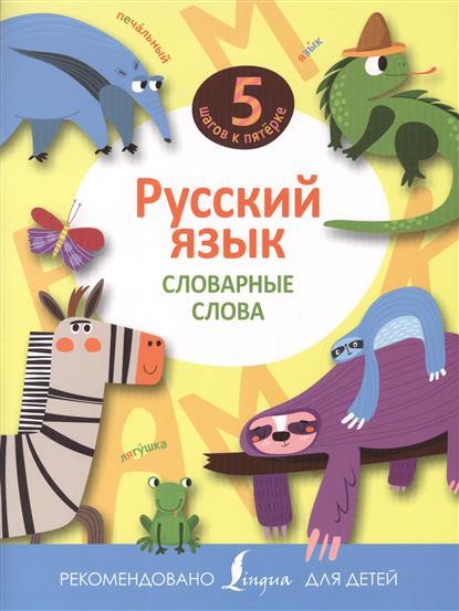 Анашина Н. (ред.) Русский язык. Словарные слова умный блокнот начальная школа словарные слова