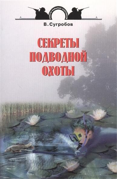 Секреты подводной охоты