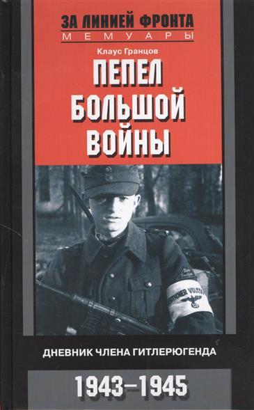 Пепел большой войны. Дневник члена гитлерюгента. 1943-1945