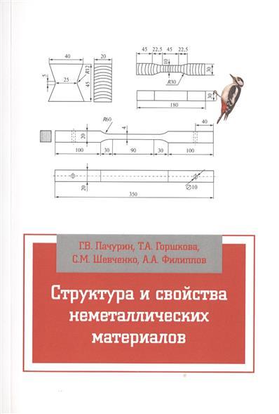 Пачурин Г., Горшкова Т., Шевченко С., Филиппов А. Структура и свойства неметаллических материалов