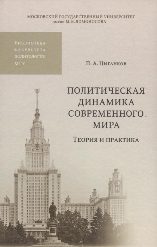 Цыганков П. Политическая динамика современного мира. Теория и практика политическая теория