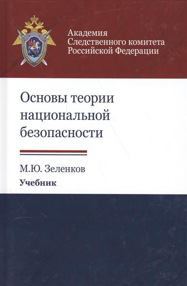Основы национальной безопасности. Учебник