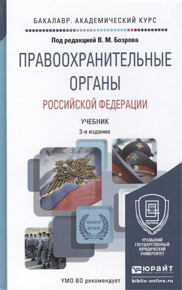 Правоохранительные органы Российской Федерации. Учебник для академического бакалавриата. 3-е издание, переработанное и дополненное