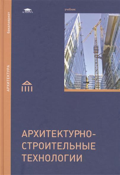 Архитектурно-строительные технологии: Учебник