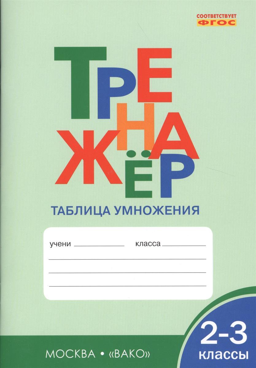 Дмитриева О. (сост.) Тренажер. Таблица умножения. 2-3 классы