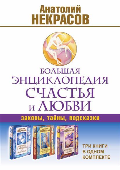 Большая энциклопедия счастья и любви: Законы, тайны, подсказки (комплект из 3 книг)