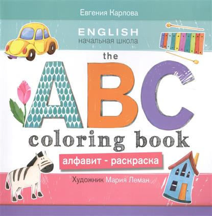 The ABC Coloring Book = Алфавит-раскраска. Обводи, раскрашивай, рисуй и выучи английский алфавит! Идеальная книжка для обучения, для тренировки воображения, ассоциативного мышления и моторики