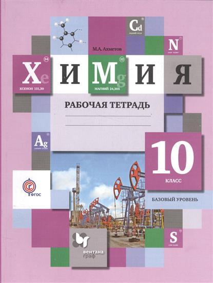 Ахметов М. Химия. 10 класс. Базовый уровень. Рабочая тетрадь
