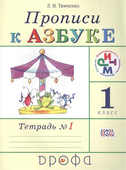 Прописи к учебнику Азбука. 1 класс. В четырех тетрадях. Тетрадь №1