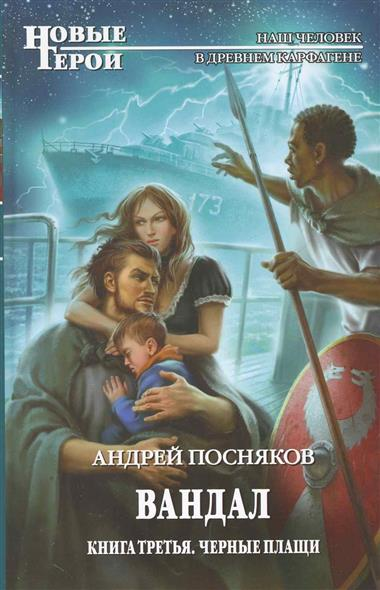 Посняков А. Вандал кн.3 Черные плащи посняков а вещий князь кн 1 сын ярла