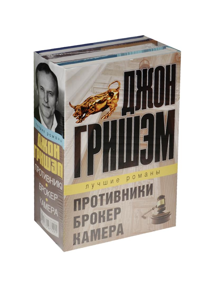 Гришэм Дж. Лучшие романы: Противники. Брокер. Камера (комплект из 3 книг) противники