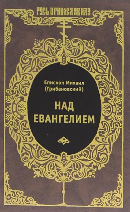 Грибановский М. Над Евангелием