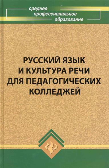Измайлова Л.: Русский язык и культура речи для пед. колледжей