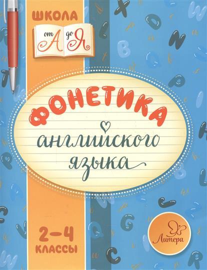 Селиванова М. Фонетика английского языка. 2-4 классы о в узорова самый быстрый способ выучить правила английского языка 2 4 классы
