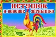 Петушок и бобовое зернышко (книга-панорама) петушок и бобовое зернышко кот и лиса
