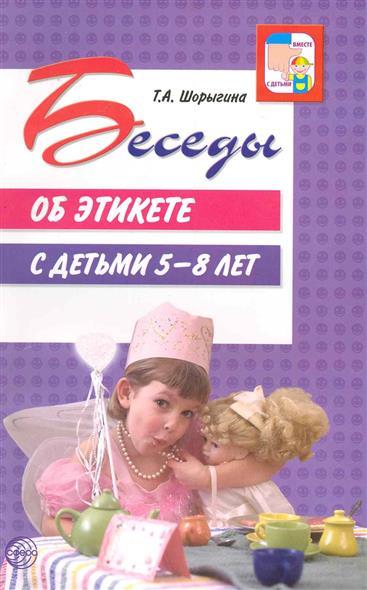 Шорыгина Т. Беседы об этикете с детьми 5-8 лет