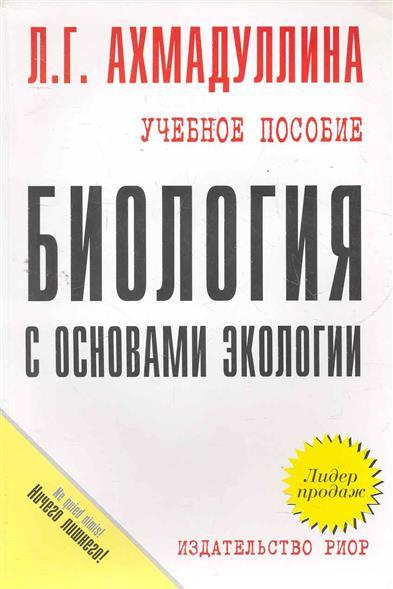 Биология с основами экологии Уч. пос. карман.формат