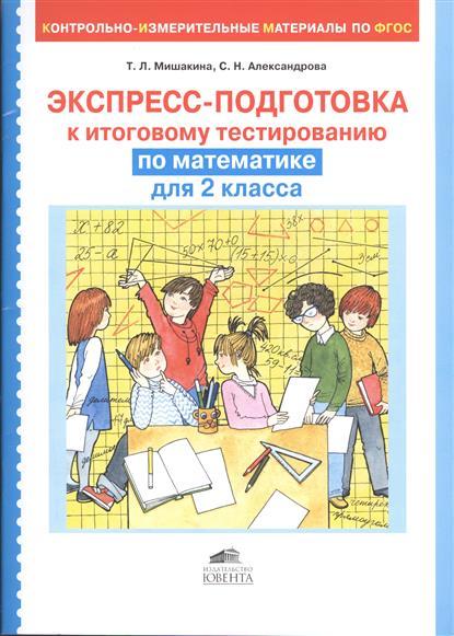 Мишакина Т.: Экспресс-подготовка к итоговому тестированию по математике для 2 класса
