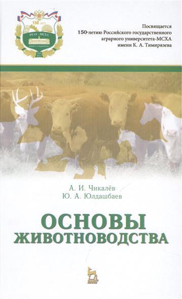 Чикалев А., Юлдашбаев Ю. Основы животноводства