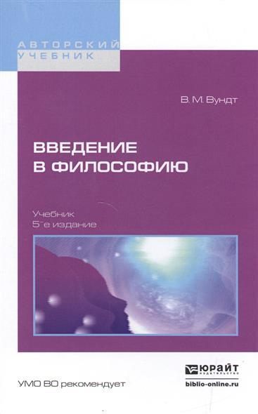 Вундт В. Введение в философию. Учебник вундт в введение в философию