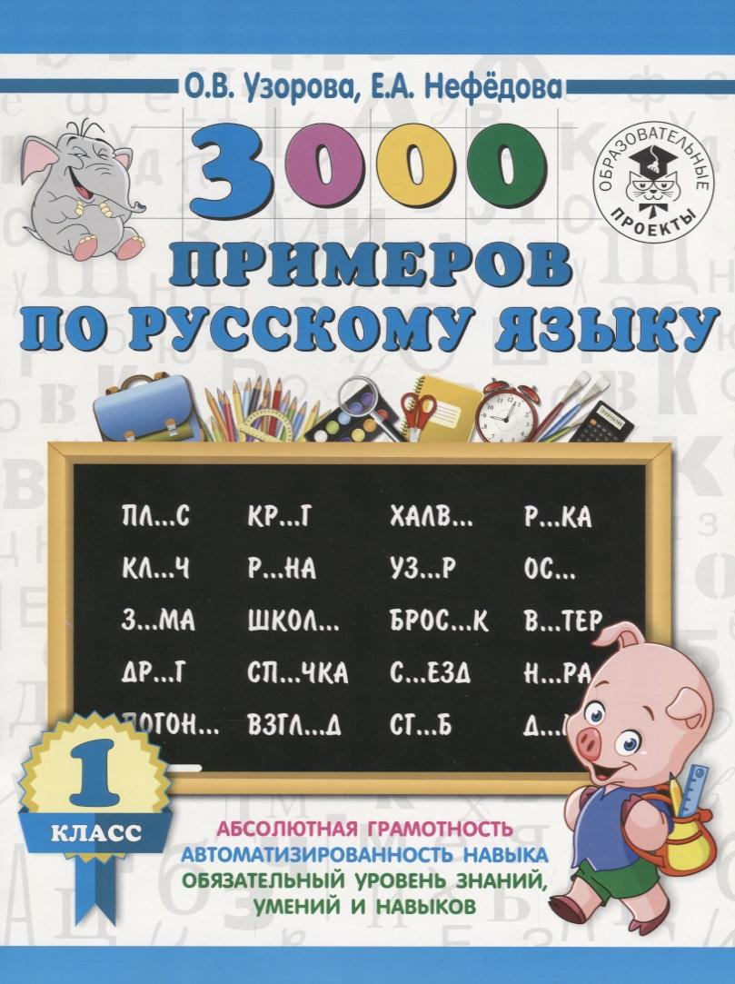 Узорова О., Нефедова Е. 3000 примеров по русскому языку. 1 класс ISBN: 9785171086473 о в узорова 3000 примеров для развития внимания памяти мышления
