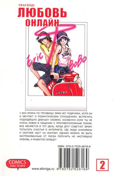 Чжан Б. Комикс Любовь онлайн т.2 лим д комикс зеро нулевой образец т 2