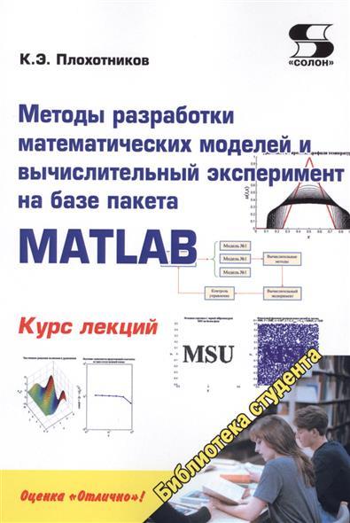 Плохотников К. Методы разработки математических моделей и вычислительный эксперимент на базе пакета MATLAB. Курс лекций все цены