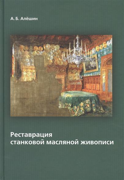 Реставрация станковой масляной живописи. Учебное пособие