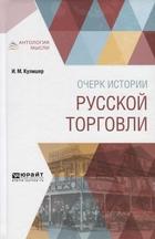 Очерки истории русской торговли