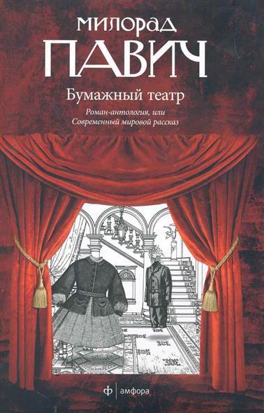 Бумажный театр Роман-антология…