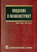 Введение в эконометрику Учеб.