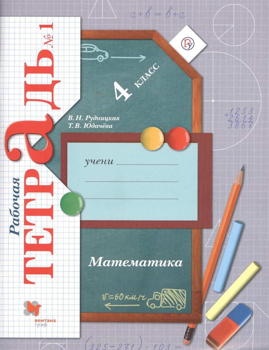 Рудницкая В., Юдачева Т. Математика. 4класс. Рабочая тетрадь №1 рудницкая в н юдачева т в математика 4кл рабочая тетрадь 2