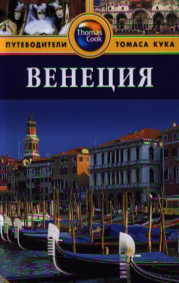 Болтон С. Венеция. Путеводитель. 2-е издание, переработанное и дополненное