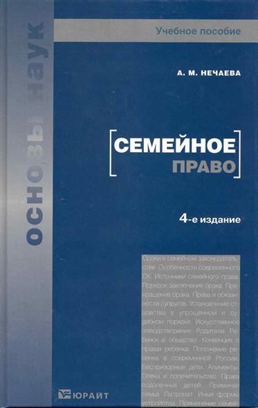 Нечаева А. Семейное право Учеб. пос.