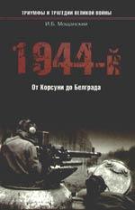 1944-й От Корсуни до Белграда