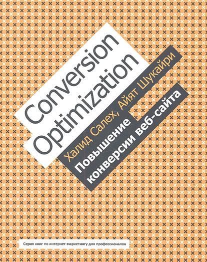 Повышение конверсии веб-сайта
