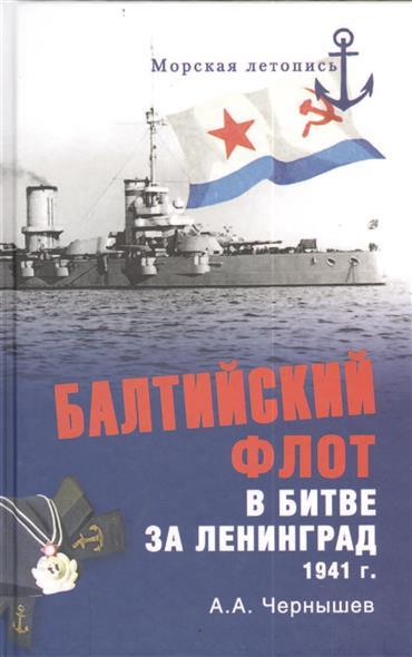 Чернышев А. Балтийский флот в битве за Ленинград. 1941 г.