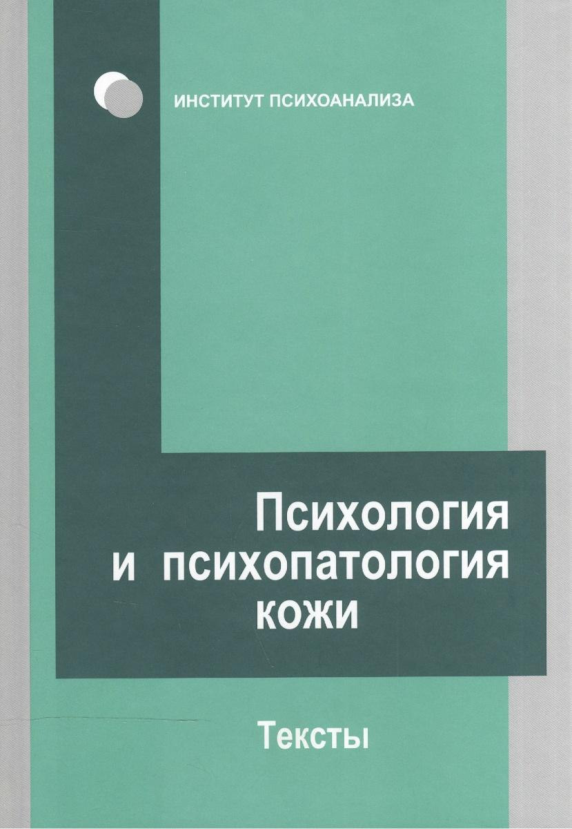 Сироткин С., Мельникова М. (ред.) Психология и психопатология кожи. Тексты с с корсаков общая психопатология